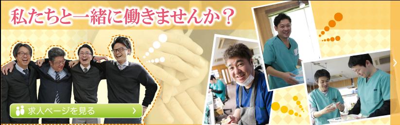 エースデンタルで一緒に働きませんか?名古屋にある当ラボは「誠意」と「思いやり」を大切にしています。