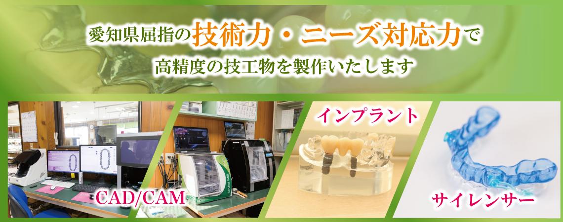 愛知県屈指の技術力・ニーズ対応力で高精度の技工物を制作いたします